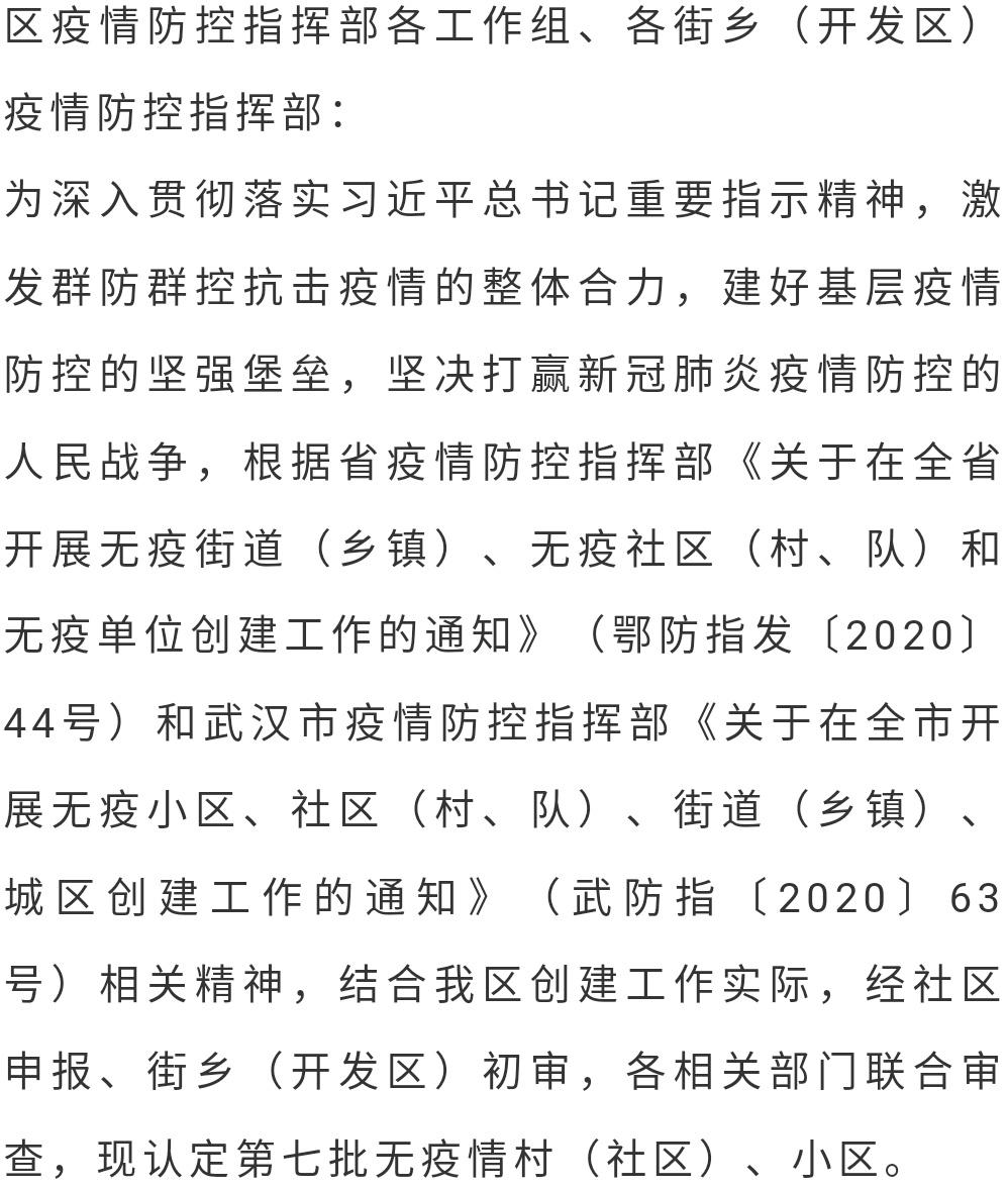 蔡甸区认定第七批无疫情村(社区)、小区(附:名单)
